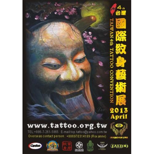 2013-4th-international-taiwan-tattoo-convention-45